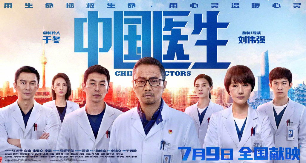 Chinese Doctors was a hit at the Chinese box office [Source Breaking Latest]