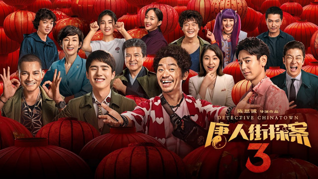 Detective Chinatown 3 sets a new box office record for the series [Source: YouTube]